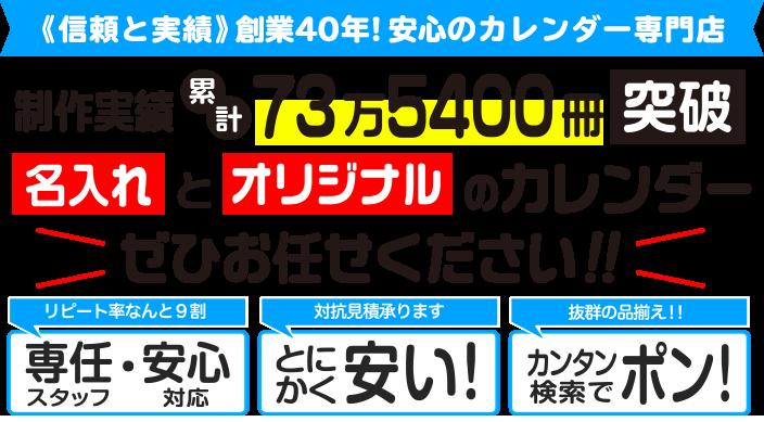 《信頼と実績》創業40年! 安心のカレンダー専門店