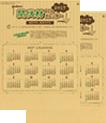 特選カレンダー