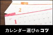 カレンダー選びのコツ