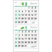 エコグリーンカレンダー(2ヶ月表示)(品切れ)