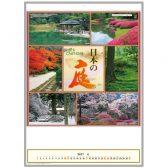 日本の庭(メモ欄付)