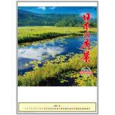 日本の秀景(メモ欄付)