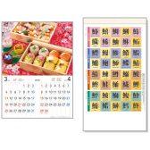 寿司カレンダー