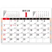 卓上カレンダー2017(大)