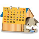 卓上カレンダー2018(干支)(品切れ)