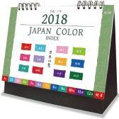 ジャパンカラーインデックス