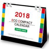 エココンパクトカレンダー
