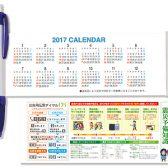 ジョイ カレンダー&防災ペン