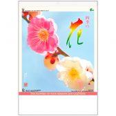 四季の花 (小)