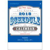 3色スケジュールカレンダー(品切れ)