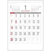 エコカレンダー(品切れ)