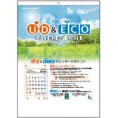 UD&ECOカレンダー(品切れ)