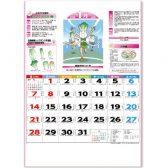 健康野菜カレンダー