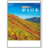 12月始まり 彩り日本