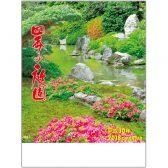 四季の庭園