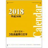 3色高級厚口文字月表・漢字百科(金具製本)