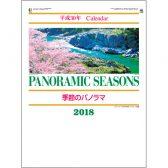 季節のパノラマ(小)