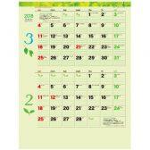 グリーン2ヶ月eco(15ヶ月)(在庫僅少)