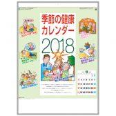 季節の健康カレンダー(品切れ)