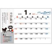 干支ことわざカレンダー(品切れ)