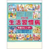 生活習慣病(予防カレンダー)