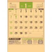 こつこつエコカレンダー