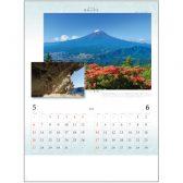 富士6景 日本の至宝(在庫僅少)