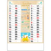 健康カレンダー
