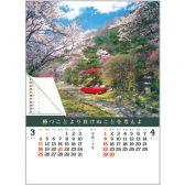 庭(シャッターメモ・裏面マップ付)