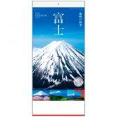 富士 -麗峰の四季-(2か月文字)