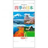 四季の日本(2か月文字)(品切れ)