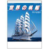 シャッターメモ 世界の帆船(品切れ)