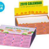 カットメモカレンダー