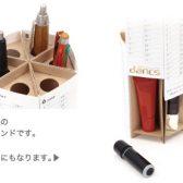 ペン立てカレンダー(ダンボール製)