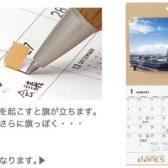 フラッグカレンダー