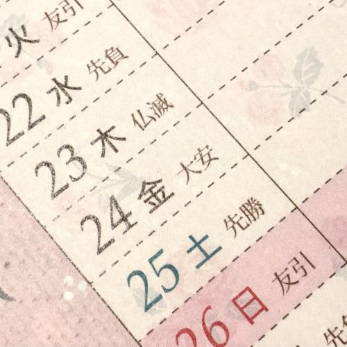 カレンダーに記載された六曜