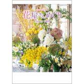 :花屋さんめぐり