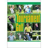 :トーナメントゴルフ
