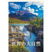 :世界の大自然