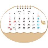 :開運フクロウカレンダー