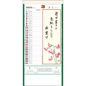 :花の詩(日本画) 紐付