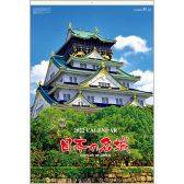 :日本の名城 フィルム