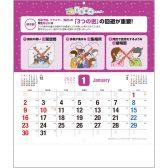 :新しい生活様式カレンダー
