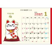 :卓上L・幸招き猫カレンダー