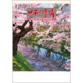 :日本の抒情
