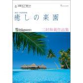 :癒しの楽園(三好和義作品集)