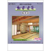 :和風建築・数寄屋(月の満ち欠けと旧暦付)
