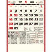 :開運カレンダー(年間開運暦付)